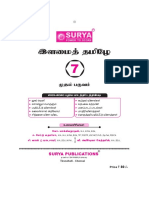 7th Surya Elamai Tamil - Term I.pdf