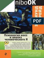 Freyid_Z._Psihologiya_Mass_I_Analiz.a4.pdf