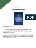 Международное право_Глебов И.Н_Учебник_2006 -368с.doc