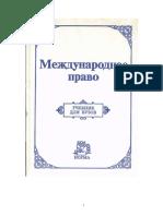 Международное право_ред. Игнатенко Г.В, Тиунов О.И_Учебник_1999 -584с.doc