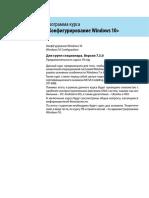 0_2__ST__WIN10_7_3_0_1571296867 (1).pdf