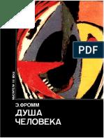 fromm_dusha_cheloveka_1992.pdf