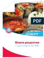 Книга рецептов к мультиварке SCARLETT SC-410