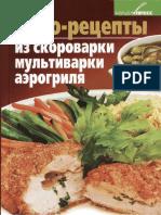 Костина Д. - Чудо-рецепты из скороварки, мультиварки, аэрогриля - 2012.pdf