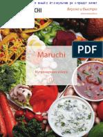 Кулинарная книга к мультиварке MARUCHI.pdf