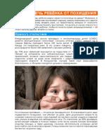 КАК УБЕРЕЧЬ РЕБЁНКА ОТ ПОХИЩЕНИЯ.pdf