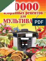 Семенова Н. - 50 000 избранных рецептов для мультиварки - 2015.pdf
