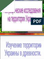 Изучение территории Украины