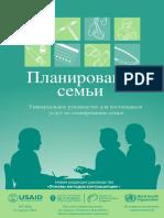 Planirovanie-Semii-Guide-postavscikov-uslug.pdf