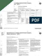 Техническая информация по АКПП.