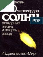 100 миллиардов солнц.pdf