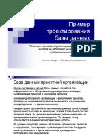 проектирование БД (концептуальное и дальше).pdf