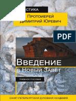 vvedenie-v-novy-zavet-prot-dimitriy-yurevich