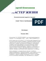 Ключников - Мастер жизни.pdf