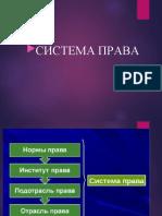 Система права.ppt