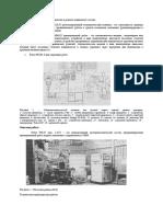 Промышленный робот для производства и ремонта подвижного состава (1).docx