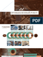 Промышленный робот для производства и ремонта подвижного состава.pptx