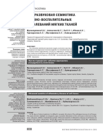ultrazvukovaya-semiotika-gnoyno-vospalitelnyh-zabolevaniy-myagkihtkaney.pdf
