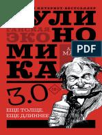 Markov_Hulinomika-3-0.586649.epub