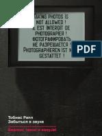 Забыться в звуке.pdf