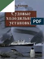 И.Д. Колиев Судовые Холодильные Установки