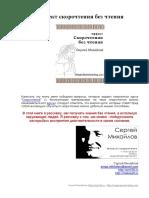 effekt-skorochtenija-bez-chtenija-sergej-mihajlov.pdf