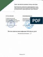 Методы диагностики Helicobacter pylori. Методические рекомендации №39 от 2019.pdf