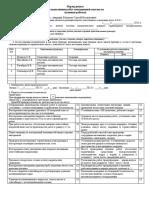 Наряд допуск (огневые работы) (3).doc