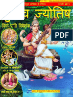 Gurutva Jyotish Feb-201(गुरुत्व ज्योतिष-फरवरी-2011)