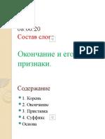 07.05.20 - 6 кл.pptx