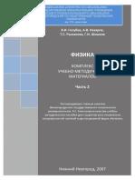 физика_мет.pdf
