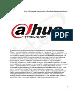 Обзор Smart функций IVS Dahua