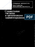 Социальная_гигиена_и_организация_здравоохранения.pdf