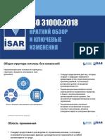 iso-31000-presentation.pdf