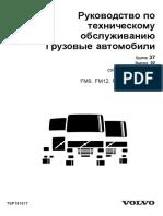 TSP181617-A544695-572083, B311773-351629 FM9, FM12, FH12 [RU]