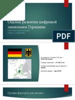 Otsenka_razvitia_tsifrovoy_ekonomiki_Germanii