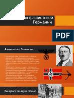 Злодеяния Фашисткой Германии