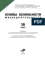 Учебник ОБЖ 10 класс Фролов