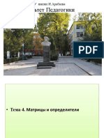 тема   4 русск.pdf