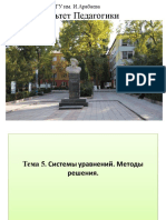 тема 5 русск.pdf