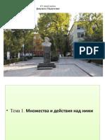тема 1русск.pptx