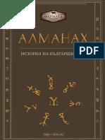 Almanah - Istoria na Balgarchtinata.pdf