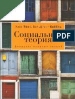 Joas_Kh__Knyobl_V_Sotsialnaya_teoria_2011.pdf