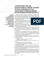 Современные методы диагностики и оценки степени распространенности рака ободочной и прямой кишки (2).pdf