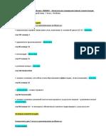 Анализ фрагмента учебника