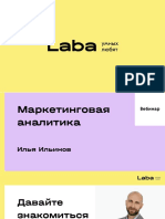 Маркетинговая аналитика.pdf