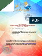 Polozhenie_ONLINE.pdf