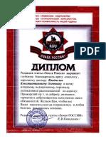 Грамота Диплом Владислав Константиновичу Осетнику Народному Доктору Врачу Онкологу