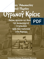 ΑΓΙΟΣ ΑΘΑΝΑΣΙΟΣ Ο ΠΑΡΙΟΣ_ΟΥΡΑΝΟΥ ΚΡΙΣΙΣ