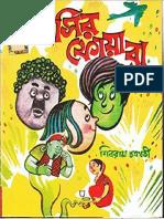 Hasir Foara by Shibram Chakrabarty.pdf